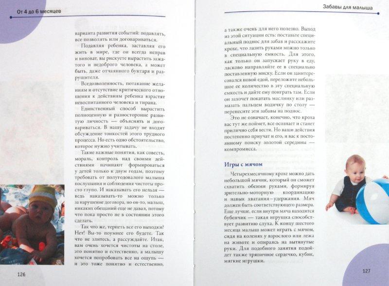 Иллюстрация 1 из 6 для Развивающие игры с пеленок - Бабанин, Королева   Лабиринт - книги. Источник: Лабиринт