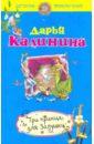 Калинина Дарья Александровна Три принца для Золушки цена