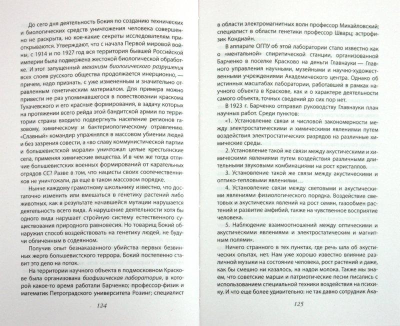 Иллюстрация 1 из 37 для От НКВД до Аненэрбе: магия печатей Звезды и Свастик - Олег Грейгъ | Лабиринт - книги. Источник: Лабиринт