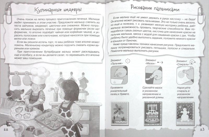 Иллюстрация 1 из 11 для Дружок: Уроки логопеда. Пальчиковые игры - Шарикова, Костина, Марвина | Лабиринт - книги. Источник: Лабиринт