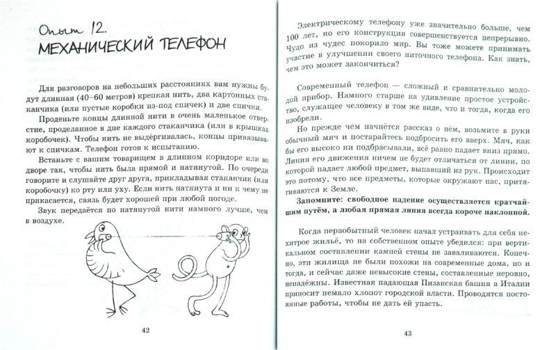 Иллюстрация 1 из 41 для Секреты знакомых предметов. Нитка, верёвка, канат - Анатолий Шапиро | Лабиринт - книги. Источник: Лабиринт