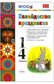 Калейдоскоп праздников 1-4 классы. Учебно-методическое пособие калейдоскоп праздников 1 4 классы фгос