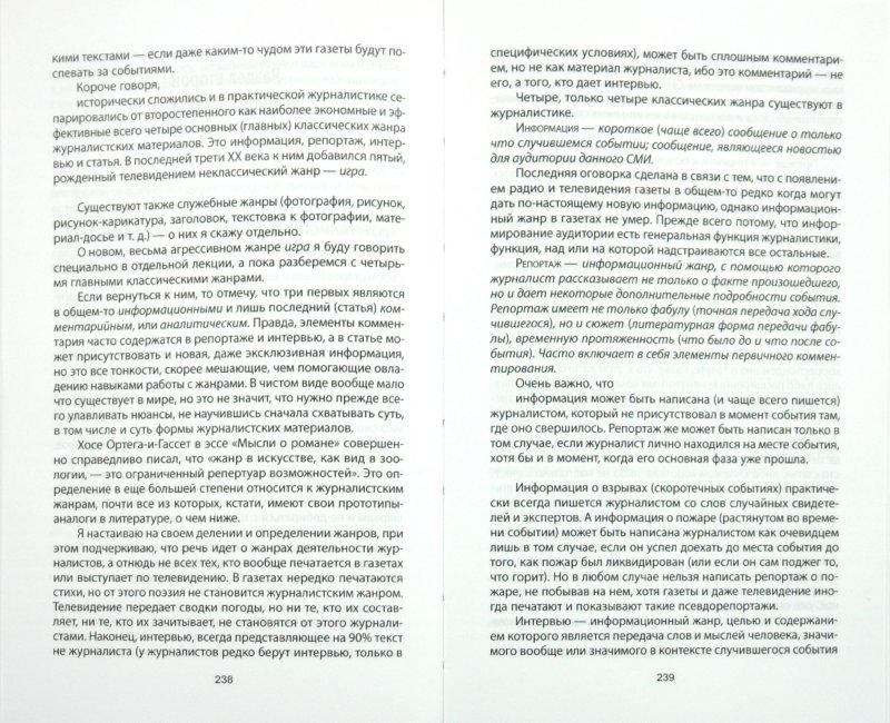 Иллюстрация 1 из 9 для Как стать знаменитым журналистом - Виталий Третьяков | Лабиринт - книги. Источник: Лабиринт