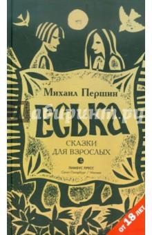 Все сказки мира Русские заветные сказки Сказки для