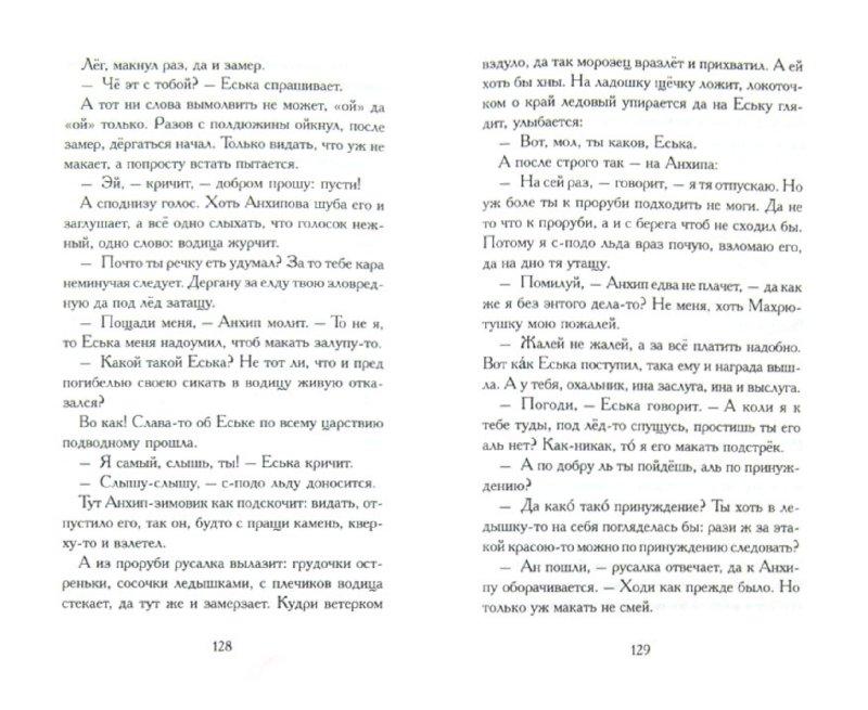 Иллюстрация 1 из 5 для Еська. Сказки для взрослых - Михаил Першин | Лабиринт - книги. Источник: Лабиринт