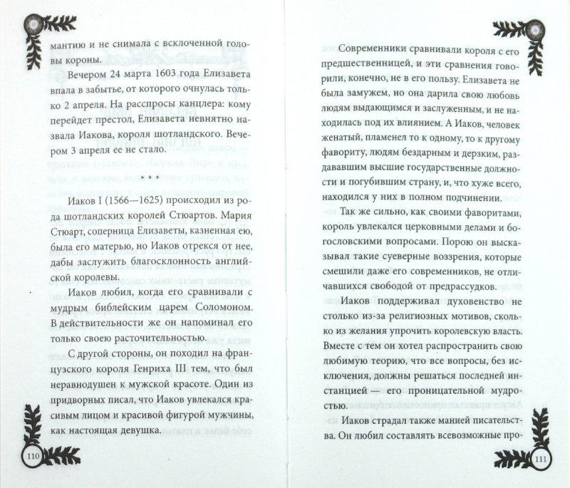 Иллюстрация 1 из 12 для Шекспир и Смуглая леди. Порабощенный ген - Ольга Кувшинникова   Лабиринт - книги. Источник: Лабиринт