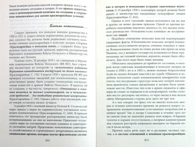 Иллюстрация 1 из 16 для Тайна Катыни - Владислав Швед | Лабиринт - книги. Источник: Лабиринт