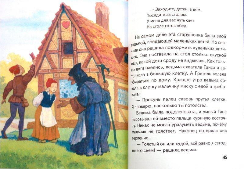 Иллюстрация 1 из 6 для Дружок. Хрестоматия для чтения. 2 класс | Лабиринт - книги. Источник: Лабиринт