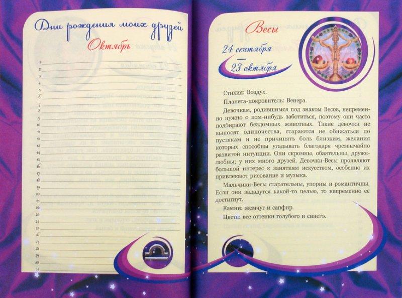 Иллюстрация 1 из 7 для Альбом для девочки | Лабиринт - книги. Источник: Лабиринт
