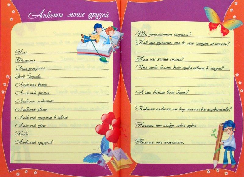 Иллюстрация 1 из 37 для Дневник для девочек | Лабиринт - книги. Источник: Лабиринт
