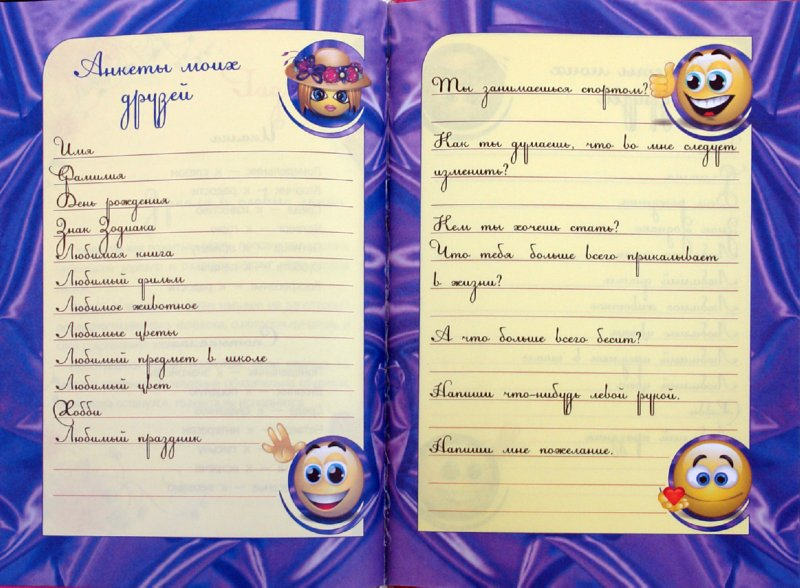 прикольные картинки для девочек в личный дневник