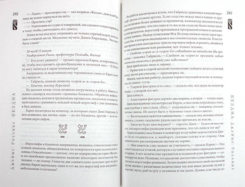 Иллюстрация 1 из 6 для Бездна - Джеймс Роллинс   Лабиринт - книги. Источник: Лабиринт