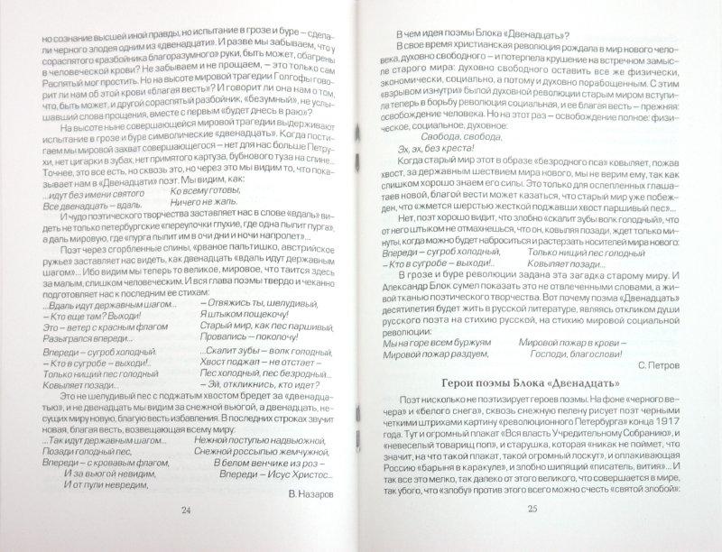 Иллюстрация 1 из 19 для Пишем сочинения по поэмам А.А. Блока | Лабиринт - книги. Источник: Лабиринт