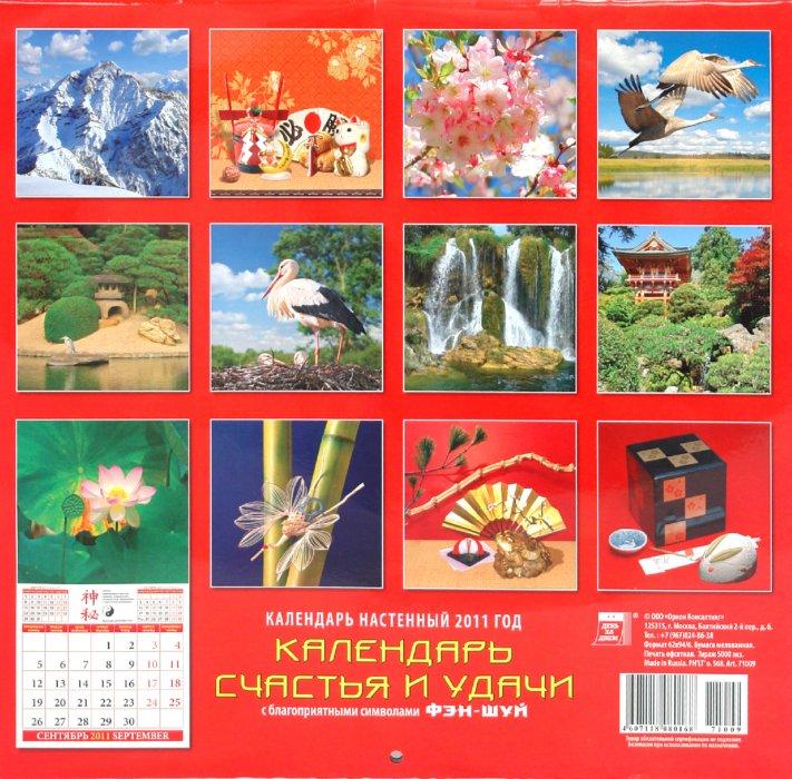 Иллюстрация 1 из 12 для Календарь. 2011 год. Календарь счастья и удачи (71009)   Лабиринт - сувениры. Источник: Лабиринт