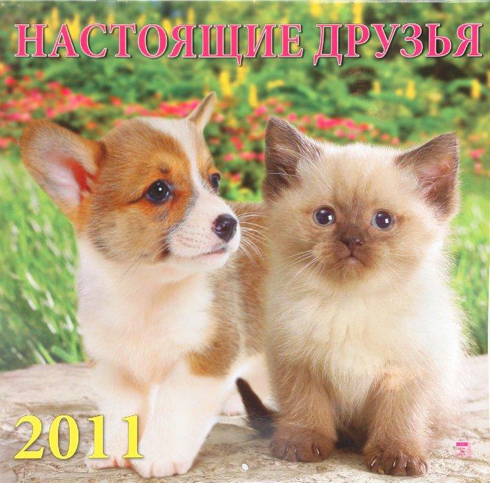 Иллюстрация 1 из 2 для Календарь. 2011 год. Настоящие друзья (71012) | Лабиринт - сувениры. Источник: Лабиринт