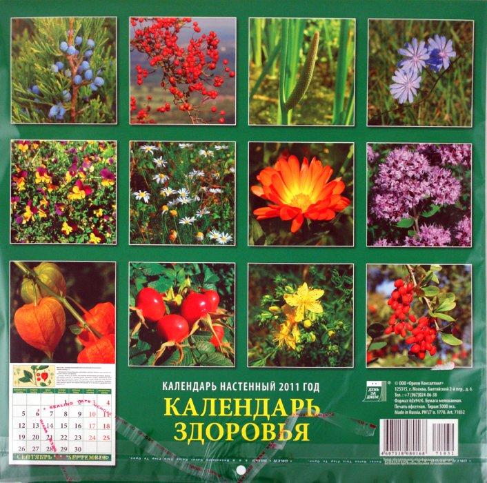 Иллюстрация 1 из 12 для Календарь. 2011 год. Календарь здоровья (71032) | Лабиринт - сувениры. Источник: Лабиринт