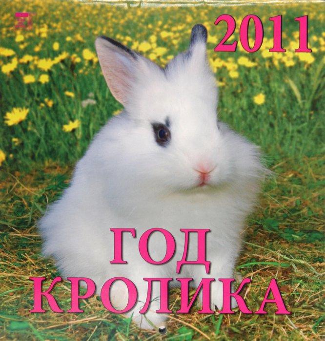 Иллюстрация 1 из 2 для Календарь. 2011 год. Год кролика (30107) | Лабиринт - сувениры. Источник: Лабиринт