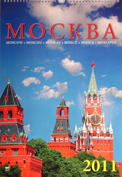 Иллюстрация 1 из 7 для Календарь. 2011 год. Москва (12105) | Лабиринт - сувениры. Источник: Лабиринт