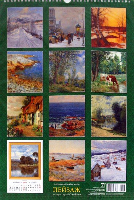 Иллюстрация 1 из 4 для Календарь 2011 год. Пейзаж (12115) | Лабиринт - сувениры. Источник: Лабиринт