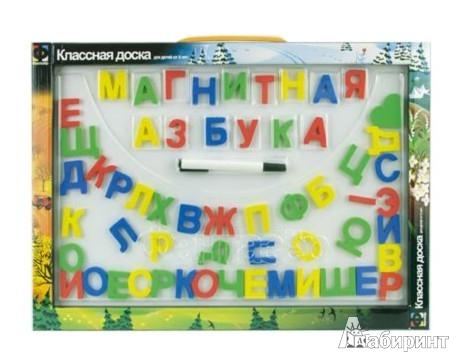 Иллюстрация 1 из 2 для Магнитная азбука. Русский язык | Лабиринт - игрушки. Источник: Лабиринт