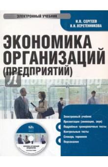 Экономика организаций (предприятий) (CDpc)