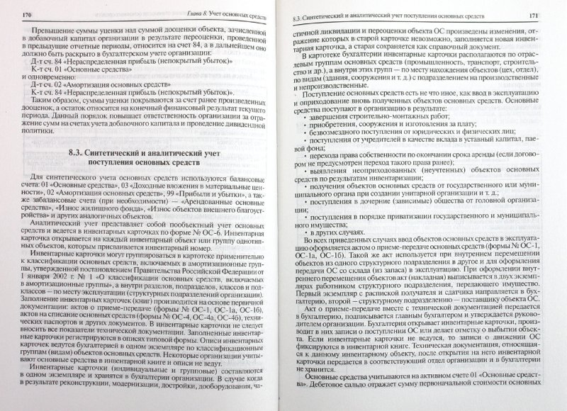 Иллюстрация 1 из 6 для Бухгалтерский учет: учебник - Юрий Бабаев | Лабиринт - книги. Источник: Лабиринт