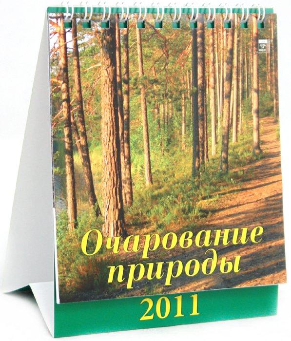 Иллюстрация 1 из 15 для Календарь 2011. Очарование природы (10104)   Лабиринт - сувениры. Источник: Лабиринт