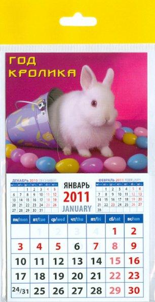 """Иллюстрация 1 из 3 для Календарь 2011 """"Кролик на розовом фоне"""" (20129)   Лабиринт - сувениры. Источник: Лабиринт"""