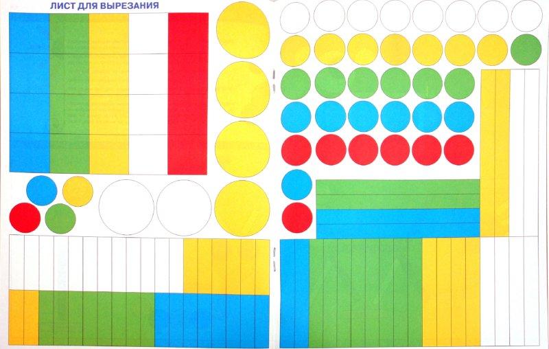 Иллюстрация 1 из 12 для Играем и конструируем: книга для родителей и детей 3-4 лет - Анна Белошистая | Лабиринт - книги. Источник: Лабиринт