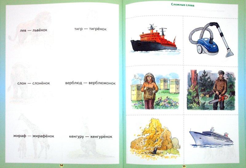 Иллюстрация 1 из 16 для Дидактические материалы для обследования и формирования речи детей дошкольного возраста - Филичева, Туманова   Лабиринт - книги. Источник: Лабиринт