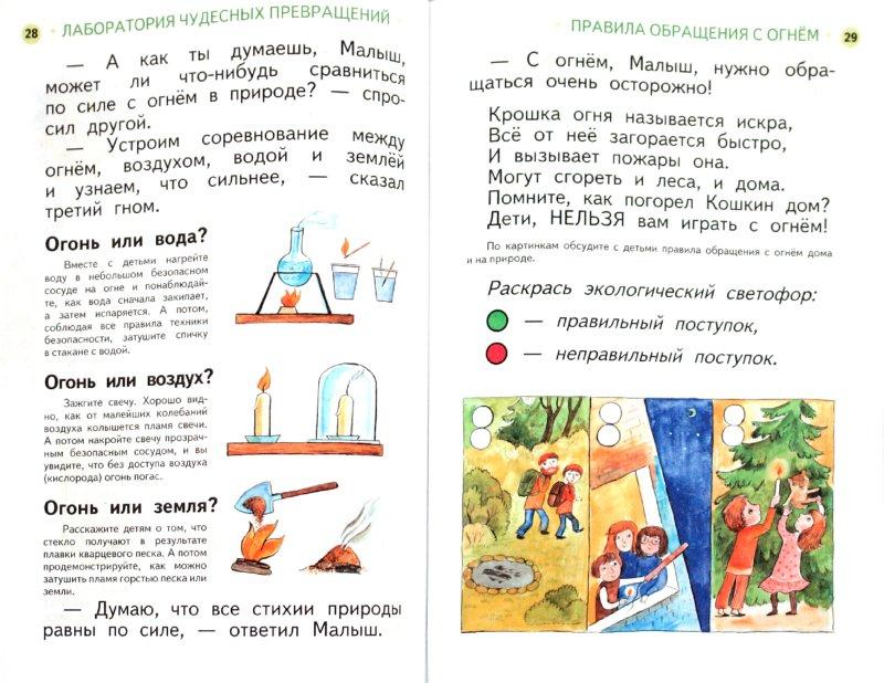 Иллюстрация 1 из 20 для Окружающий мир. Узнаем о Земле - Анна Леонтьева | Лабиринт - книги. Источник: Лабиринт