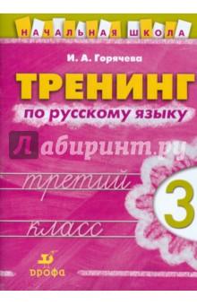 Тренинг по русскому языку. 3 класс