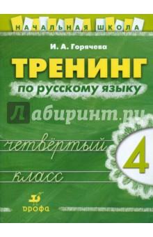 Тренинг по русскому языку. 4 класс: рабочая тетрадь