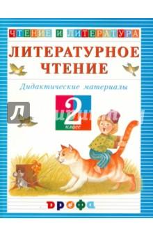 Литературное чтение. Чтение и литература. 2 класс: Дидактические материалы