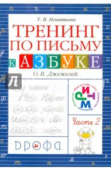 """Тренинг по письму к """"Азбуке"""" О.В.Джежелей. В 2-х частях. Часть 2"""