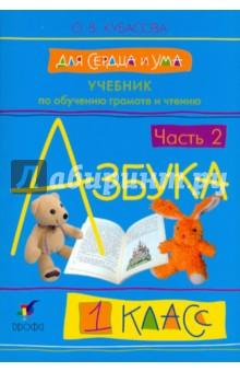 Учебник по обучению грамоте и чтению. Азбука. Для сердца и ума. 1 класс. В 2-х частях. Часть 2