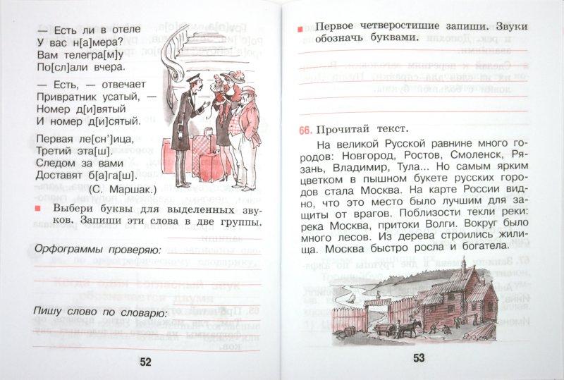 Гдз русский язык 3 класс тимченко
