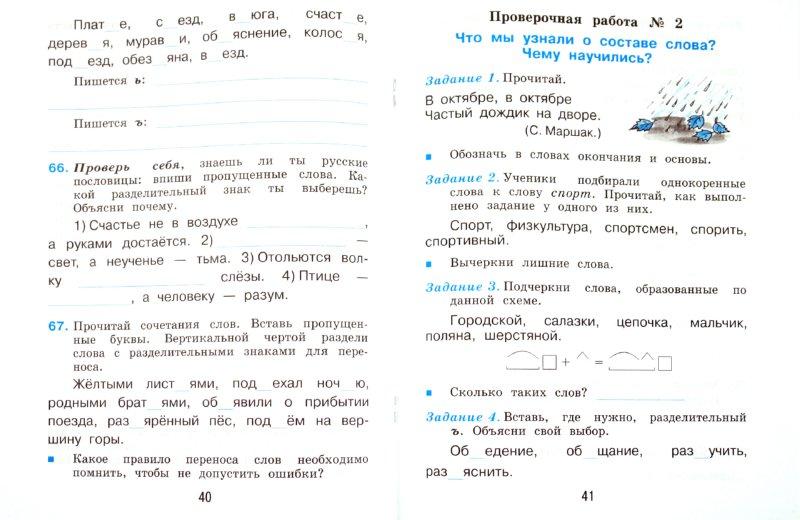 9 тетради рабочей по по 3 часть русскому класс гдз