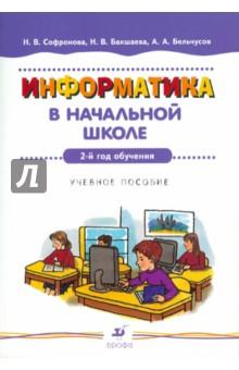 Информатика в начальной школе: 2-й год обучения: Учебное пособие