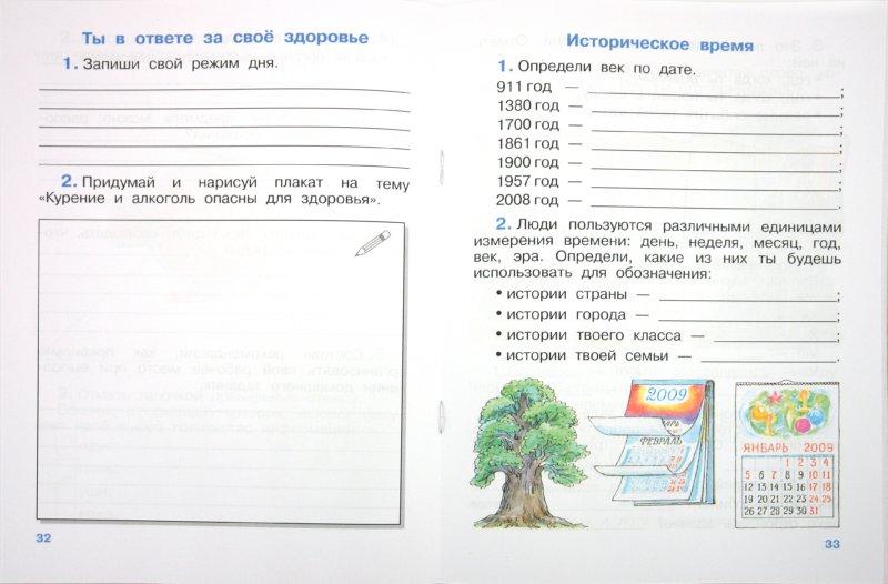 Школа тетрадь 2 рабочая класс окружающий гдз мир россии