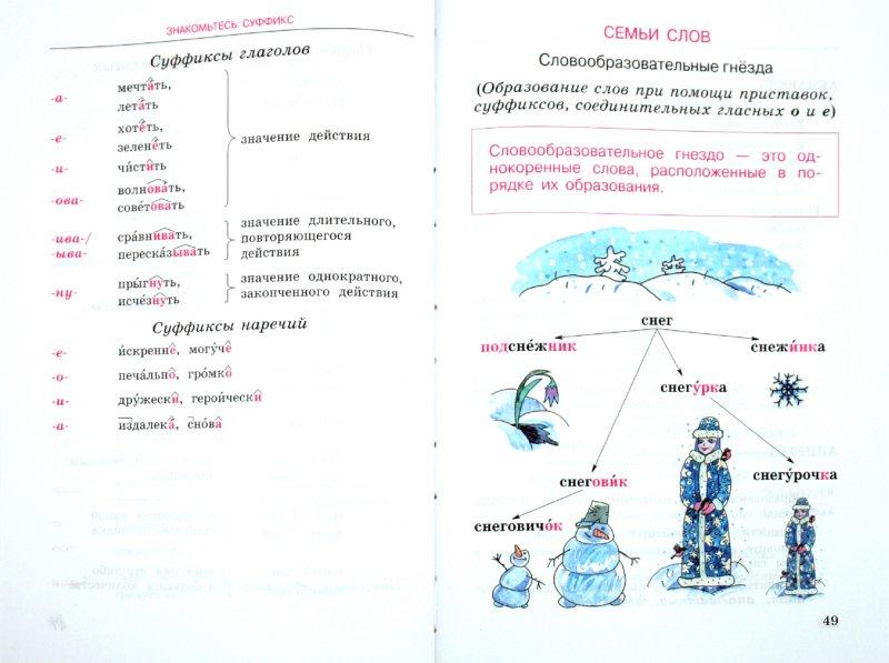Иллюстрация 1 из 9 для Учусь правильно образовывать слова. Словообразовательный словарик. Пособие для учащихся - Курочкина, Сдобнова   Лабиринт - книги. Источник: Лабиринт