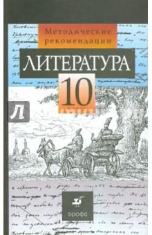 Литература. 10 класс. Методические рекомендации