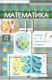 Математика. 11 класс. Учебник для гуманитарного профиля