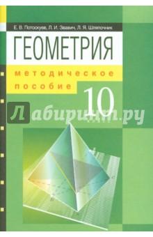 Геометрия. 10 класс. Методическое пособие
