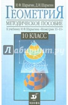 Геометрия. 10 класс: методическое пособие