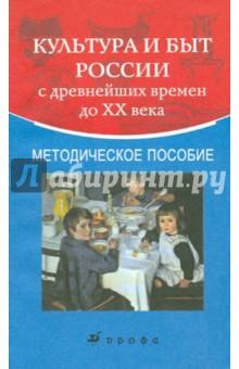 Культура и быт России с древнейших времен до XX века: Методическое пособие