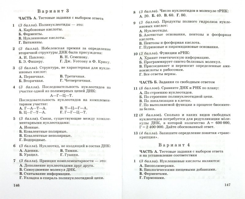 Ответы по химии 10 класс габриелян базовый уровень