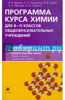 Программа курса химии для 8-11 классов общеобразовательных учреждений.