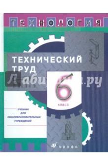 Технология. Технический труд. 6 класс: Учебник для общеобразовательных учреждений учебники дрофа технический труд 7кл метод пос вертикаль
