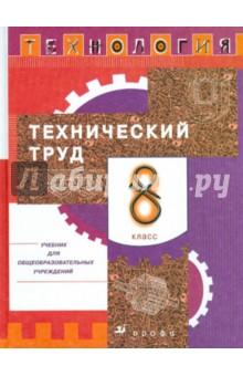 Технология. Технический труд. 8 класс. Учебник учебники дрофа технический труд 7кл метод пос вертикаль